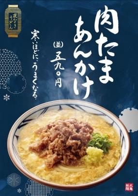 nikutama_ankake