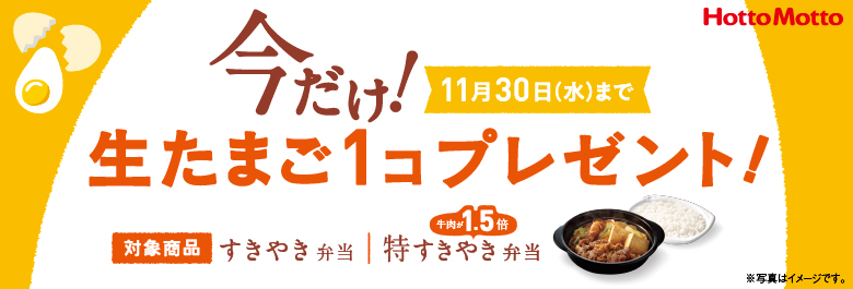 sukiyaki161025-2