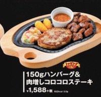 150gハンバーグ&肉増しコロコロステーキ