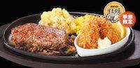 炭焼きローストサーロインステーキ&大粒牡蠣フライコンビセット