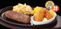 極み炭焼きブロンコハンバーグ&大粒牡蠣フライコンビセット