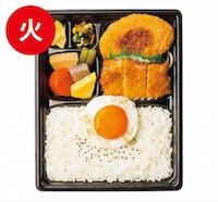 【火曜日】塩レモンチキン