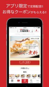 marugame_app