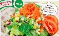 彩りガーデンサラダ