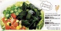 わかめとオクラのサラダ