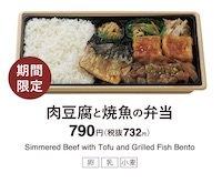 肉豆腐と焼魚の弁当