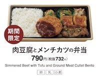 肉豆腐とメンチカツの弁当