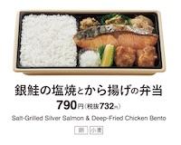 銀鮭の塩焼とから揚げ弁当