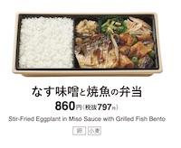 なす味噌と焼魚の弁当