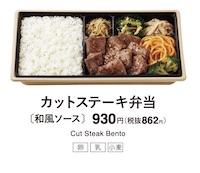 カットステーキ弁当[和風ソース]